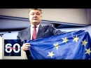 Это фиаско! Порошенко трясет флагом ЕС в Мюнхене. Видео. 60 минут