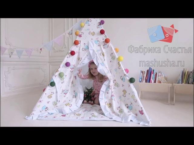 ВигВам Для Детей В стране чудес от Фабрики Счастья mashusha.ru