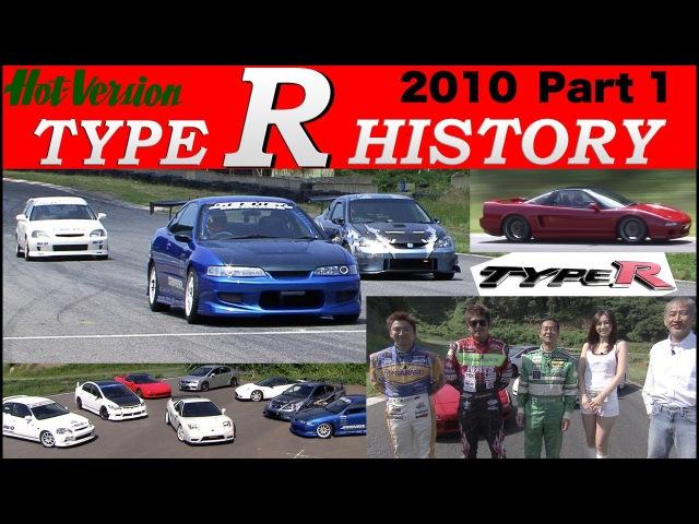歴代HONDAタイプRを全開アタック&バトルで教えます Part 1 Best MOTORing 2010