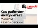 Максим Казарновский Внутренний убийца Иммунная система человека