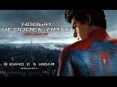 Новый Человек-паук - 2012 Официальный трейлер The Amazing Spider-Man