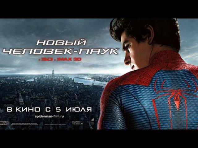 Новый Человек паук 2012 Официальный трейлер The Amazing Spider Man
