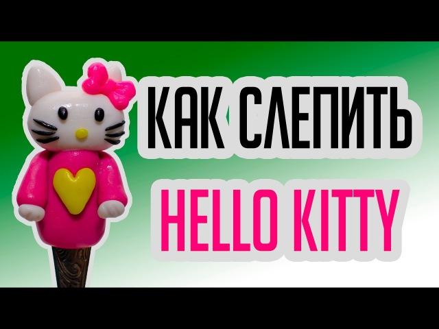 Как слепить Hello Kitty из полимерной глины