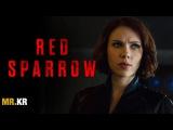 Трейлер Черной Вдовы в стиле Красного Воробья
