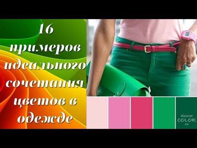 16 примеров идеального сочетания цветов в одежде ௸