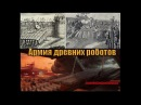 Армия Древних Роботов. Луна дала ответ 173 часть.