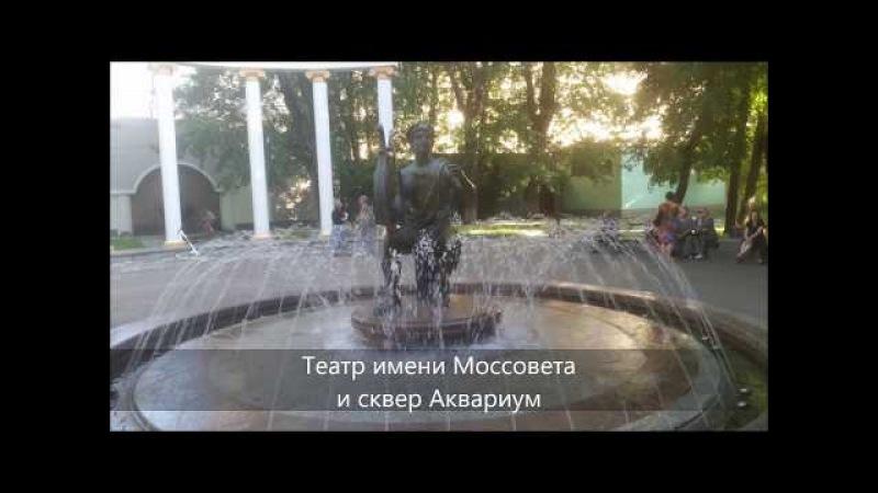 The Mossovet Theater and the Aquarium Театр имени Моссовета и Аквариум