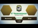 V Чемпионат ЮСМФЛ. Первая лига. Вымпел - Уты 19, 19.11.2017 Обзор