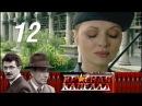 Красная капелла. 12 серия 2004. Детектив, история, боевик @ Русские сериалы