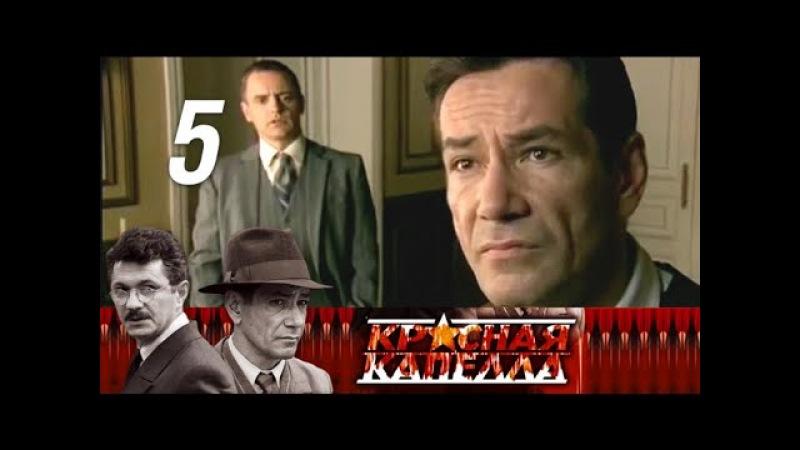 Красная капелла. 5 серия (2004). Детектив, история, боевик @ Русские сериалы