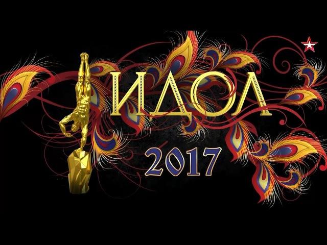 «ИДОЛ 2017» - Всемирный фестиваль циркового искусства. Телеверсия т/к «Звезда» FULL-HD