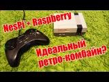 Собираем ретро консоль NesPi + Raspberry Pi 3 + RetroPie