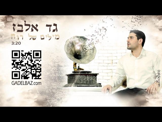 גד אלבז - מילים של רוח Gad Elbaz - Words of Spirit