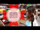 Обед бомжа за 5 евро на Мальте.  Oтвет каналу chizhny