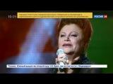 Новости на Россия 24 Умерла певица Людмила Рюмина