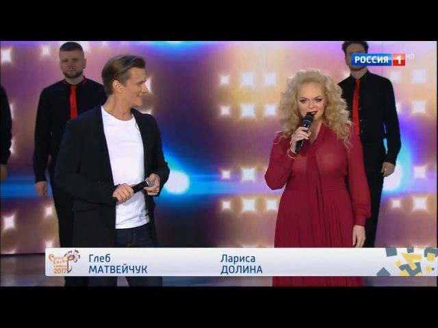 Незнакомые Дуэт Г Матвейчука и Л Долиной Эфир на канале Россия 1
