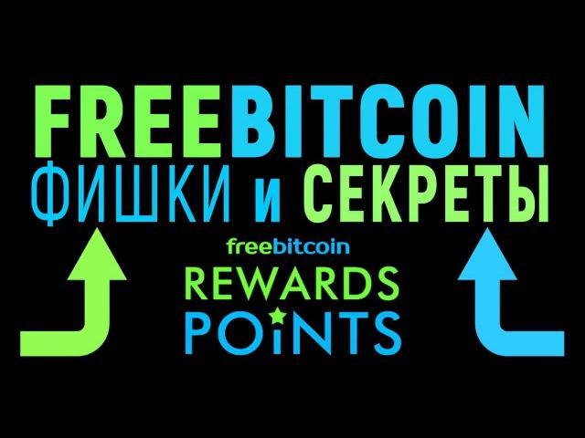 Бесплатные Сатоши на Кране FreeBitco.in
