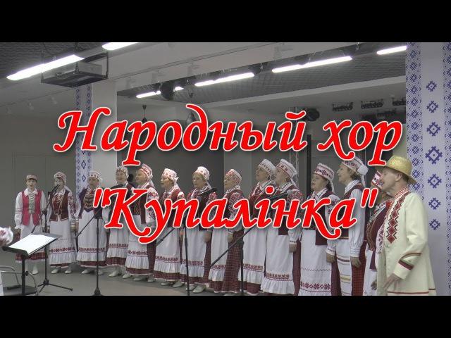 Народный хор Купалiнка