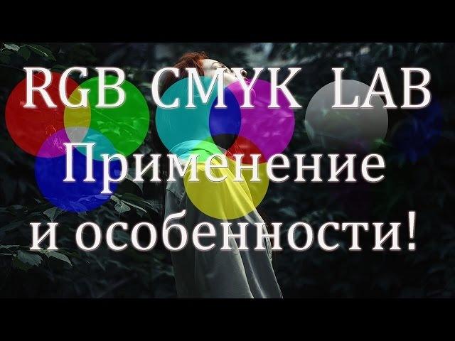 RGB CMYK и LAB Что зачем и как