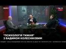 Отмечаете ли Вы Старый Новый год Психологии недели с Вадимом Колесниковым 13.01.18