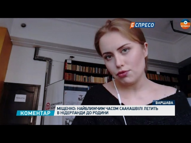 Саакашвілі повідомив що повернеться до Києва і продовжить опозиційний рух Міщенко