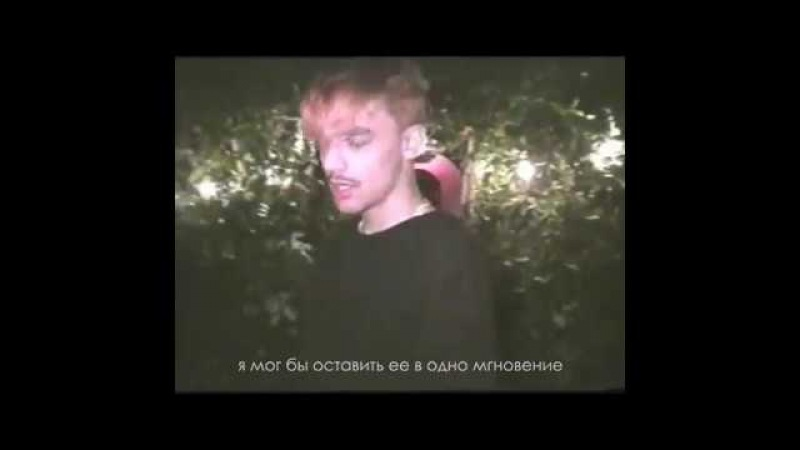 Lil soda boi - in an instant [RUS SUBS ПЕРЕВОД]