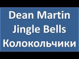 Английский по песням: Dean Martin - Jingle Bells (текст, перевод, транскрипция)