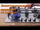 Электроподжиг постоянно щелкает или не срабатывает Ремонт плиты Electrolux