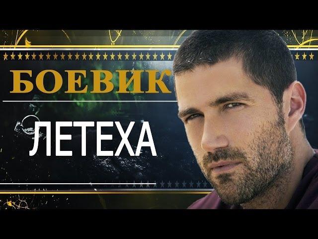 Шикарный боевик ЛЕТЕХА 2017 Фильмы про криминал новые боевики