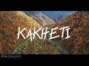 4k Dream Land Georgia Kakheti Miridianprod🎥