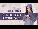 Тамара Гвердцители - Я за тобою вознесусь (Премьера клипа, 2018)