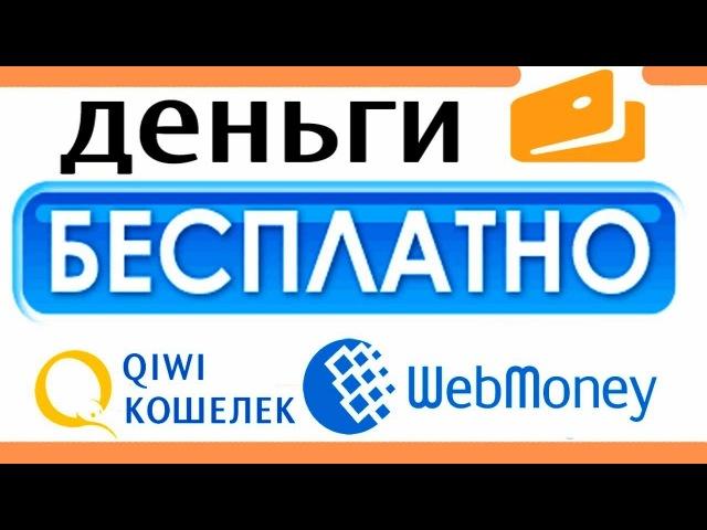 Бесплатные Деньги Халява 2018 на PAYEER,QIWI,WebMoney,Яндекс