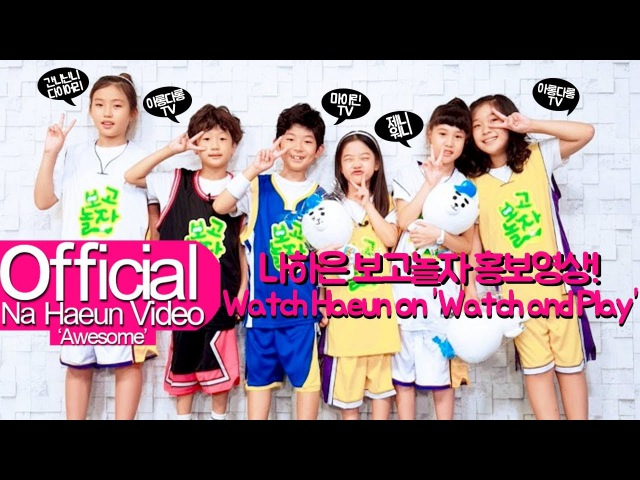 나하은 Na Haeun 보고놀자 홍보영상 Watch Haeun on 'Watch and Play'