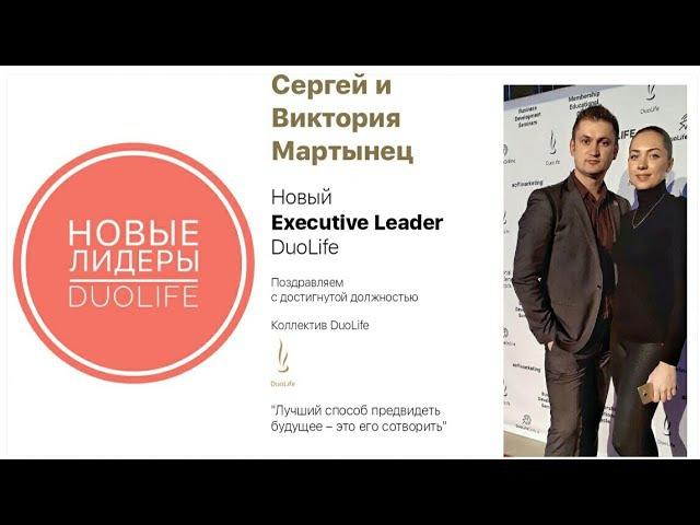 Почему пришли в DuoLife Мартынец Сергей и Виктория (ДуоЛайф)