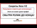 Как работать c Кесс v2 / Секреты Kess v2