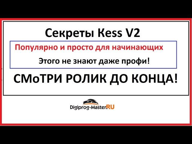 Как работать c Кесс v2 Секреты Kess v2