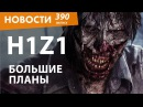 H1Z1 Большие планы Новости