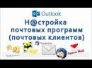 Настройка почтовых программ почтовых клиентов