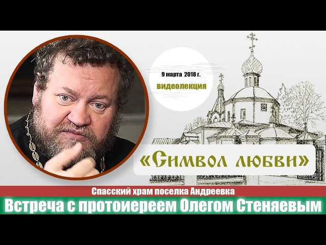 прот. Олег Стеняев 9 марта 2018
