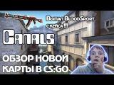 C SPECTRUM CASE ВЫБИЛ AK-47 Bloodsport Обзор новой карты в CSGO ! SPECTRUM CASE