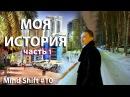 Моя реальная история Исповедь Артема Маслова Кострома