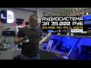 Аудиосистема в Солярис Рио Поло Весту за 35000 рублей