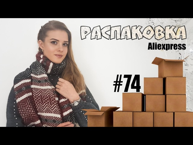 Распаковка и примерка 17 посылок с Aliexpress   одежда, обувь, Epson XP-342   NikiMoran
