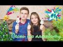 Песни по алфавиту 1/ Alphabetical songs (challenge) 1/ Mashka Mashka Play:3