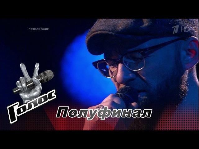 Тимофей Копылов «Звон» - Полуфинал - Голос - Сезон 6