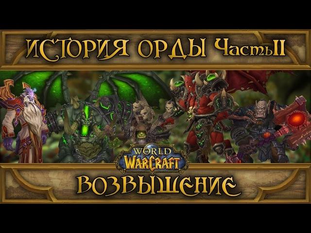 World of Warcraft - История Орды Часть II.Возвышение