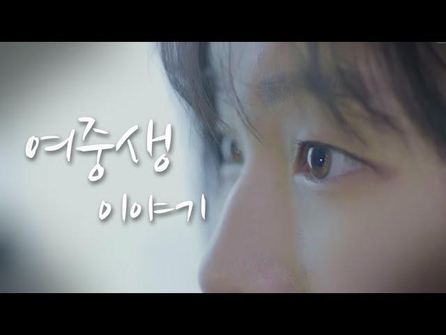 Sub 여중생 이야기 The Tough Life of A Korean Student