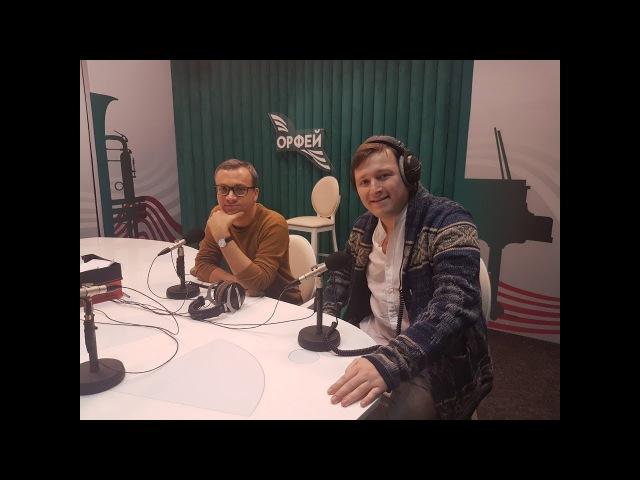 Виктор Радзиевский Дмитрий Илугдин - интервью для Радио Орфей 99.2 FM