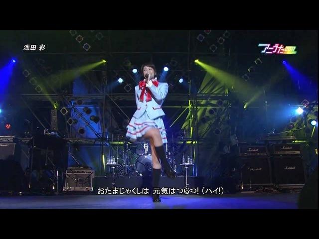 [LIVE] アニうた KITAKYUSHU 2011 [yoshiki*lisa・池田彩・工藤真由]