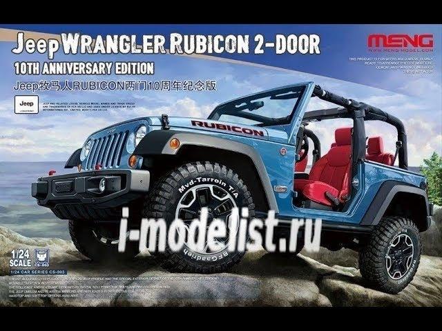 Вторая часть сборки масштабной модели фирмы Meng: Jeep Wrangler Rubicon 2-Door 10th Anniversary Edition, в масштабе 1/24. Автор и ведущий: Дмитрий Гинзбург. www.i-modelist.ru/goods/model/avto-moto/1333/1334/47301.html